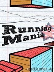 Мания бега (Running Mania)