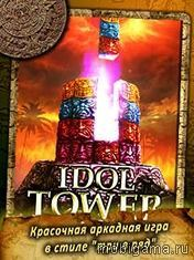 ИДОЛ Башня (IDOL Tower)