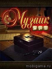 Музаик (Musaic Box)
