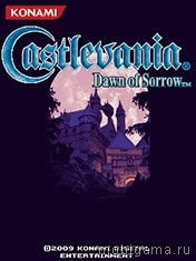 ������������: ������� ������ (Castlevania: Dawn of Sorrow)