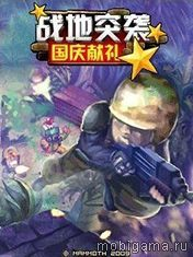 ���� ���: ��������� (Battlefield Assault)