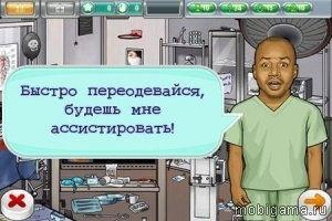 Клиника (Scrubs)