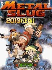 Металлическая пуля 2013 (Metal Slug 2013)