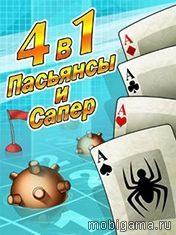 4 в 1 пасьянсы и сапер (WinGames 4 in 1)