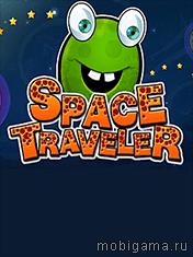 Космический путешественник (Space Traveler)