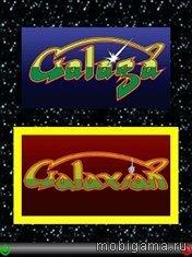 ��������� (������) (Galaxian (Galaga))
