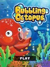 Осьминог и пузыри (Bubbling Octopus)