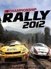 Ралли: Чемпионат 2012 (Championship Rally 2012)
