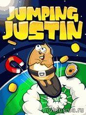 Прыгающий Джастин (Jumping Justin)