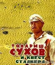 Comrade Sukhov and stalker's quest иконка