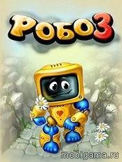 Робо 3: Шестеренки Любви (Robo 3: Gears of Love)