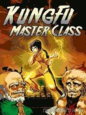 ������ ����� �� ����-�� (Kung Fu Master Class)