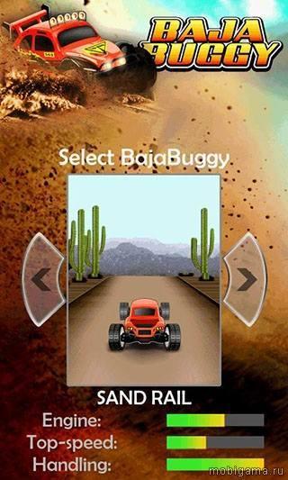 ����� (Baja Buggy)