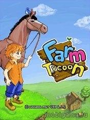 Владелец фермы (Farm Tycoon)
