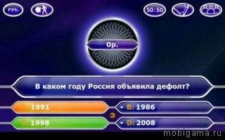 Кто хочет стать миллионером? 2012 (Who Wants to Be a Millionaire? 2012)