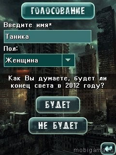 Конец света + Touch Screen (End of the World + Touch Screen)