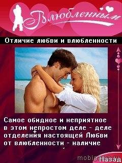 SMS-BOX: Влюбленным (SMS-BOX: Love)