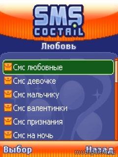 СМС-коктейль (SMS-Cocktail)