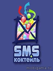 СМС-коктейль (SMS-Cocktail)
