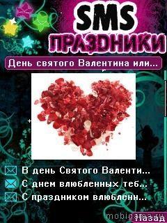 SMS-BOX: ��������� (SMS-BOX: Holidays)
