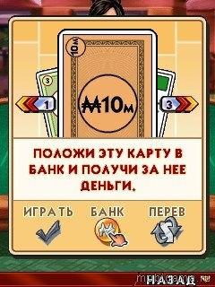 Монополия Сделка (Monopoly Deal)