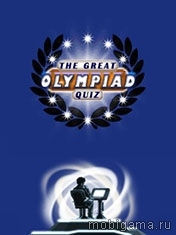 Олимпиадная Викторина (Olympiad Quiz)