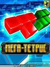 Мега Тетрис (Mega Tetris)