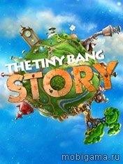 ������ ���������� ������ (The Tiny Bang Story)