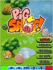 Выстрел Свиньи (Pig Shot)
