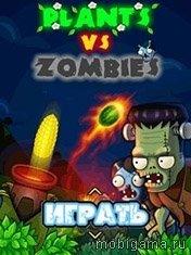 Plants vs Zombies 2012 иконка