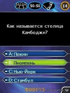 Кто хочет стать миллионером? 2013 (Who Wants to Be a Millionaire? 2013)