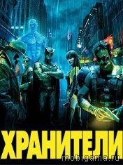 Хранители (Watchmen: The Mobile Game)