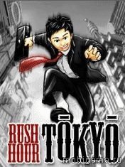 Час пик в Токио (Rush Hour Tokyo)