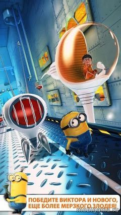 Гадкий Я (Despicable Me: Minion Rush)
