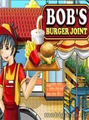 Бургеры у Боба (Bobs Burger Joint)