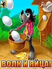 ���� � ����! + Touch Screen (Wolf and Eggs 2! + Touch Screen)