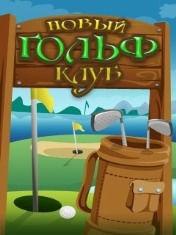 Новый Гольф клуб (Modern Golf Club)