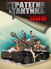 Strategy and Tactics: World War II иконка