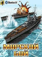 Морской бой + Bluetooth (Battleships + Bluetooth)