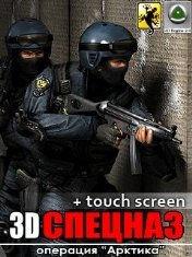 3D Спецназ: Операция Арктика + Touch Screen (3D Army Rangers: Operation Arctic + Touch Screen)