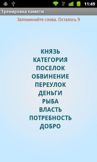 ���������� ������ (Memory Training)