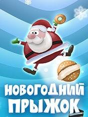 Новогодний прыжок (Santa Jump)
