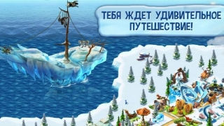 Ледниковый период: Деревушка (Ice Age Village)