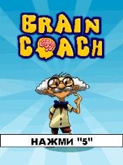 Мозговой тренер (Brain Coach)