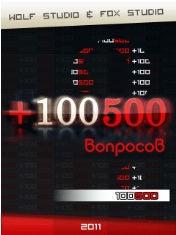 +100500 �������� (+100500 questions)