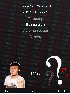 +100500 вопросов (+100500 questions)