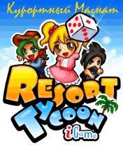 Курортный магнат (Resort Tycoon)