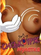 Tits shaker: Mulatto иконка
