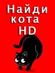 Найди кота HD (Find The Cat HD)
