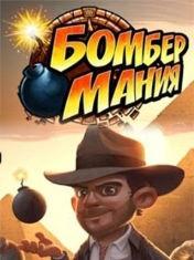 Бомбермания (Bombergeddon)